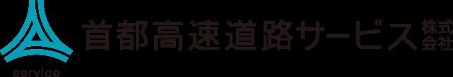 首都高速道路サービス株式会社